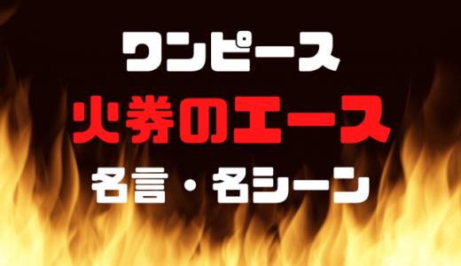 """エースの名言・セリフに名シーン9選!「運命の""""火拳""""」がかっこいい!"""