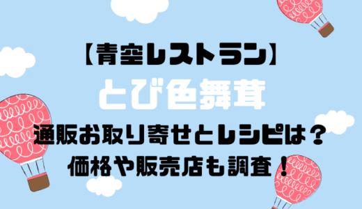 【青空レストラン】とび色舞茸(山形県鮭川村)の通販・お取り寄せ情報