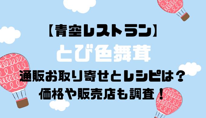 【青空レストラン】とび色舞茸通販お取り寄せ情報