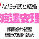 渡邊安理顔画像経歴