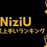 NiziUダンス上手いランキング