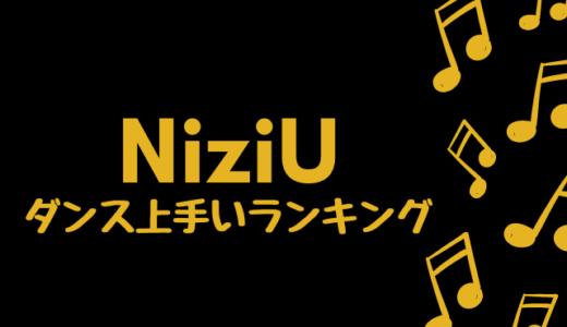 NiziUダンス上手い順ランキング!その魅力の秘密とは?