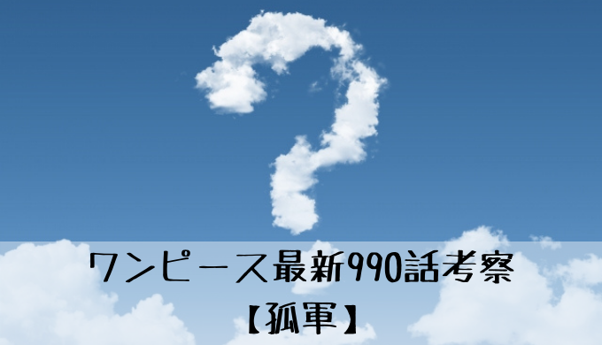 ワンピース最新990話考察 【孤軍】