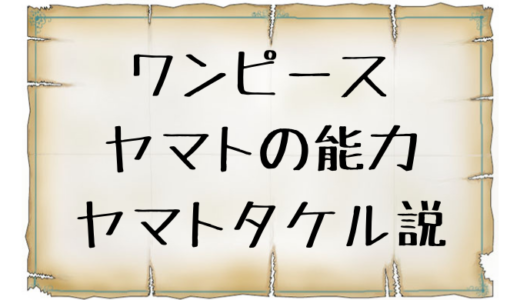ワンピースヤマトの能力や強さはどれくらい?モデルはヤマトタケル説について考察