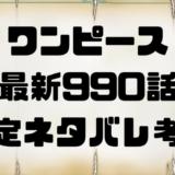 ワンピース 最新990話考察 ONE PIECE