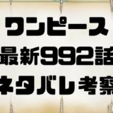 ワンピース 最新992話考察 ONE PIECE