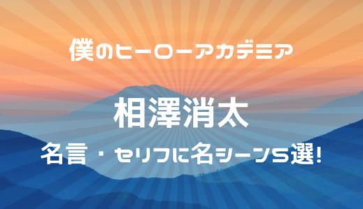 相澤消太の名言・セリフに名シーン8選!【ヒロアカ】