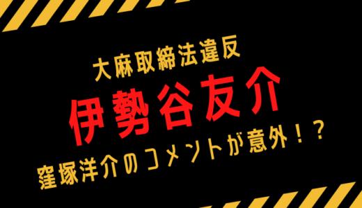 伊勢谷友介逮捕に窪塚洋介がコメント!その内容にびっくり