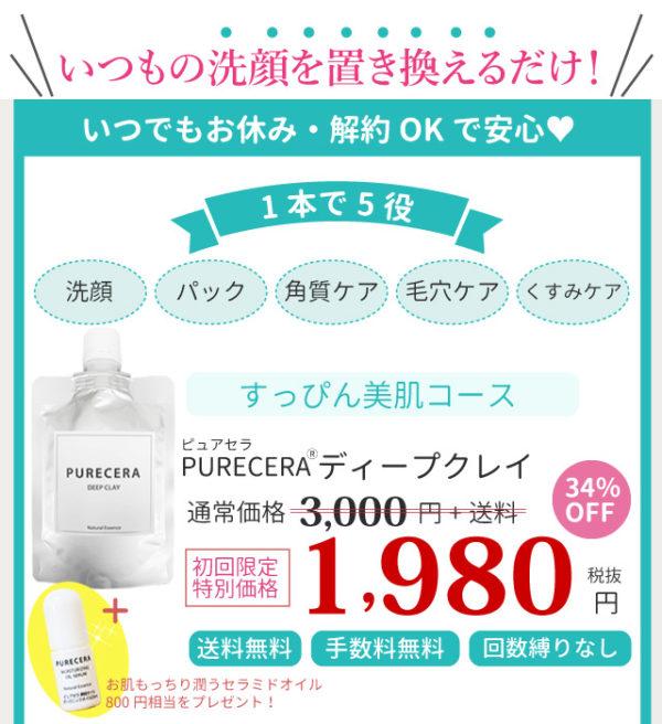ピュアセラディープクレイ1980円