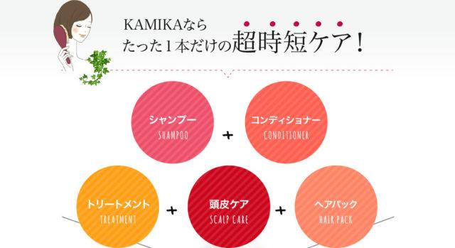 KAMIKA(カミカ)時短ケア