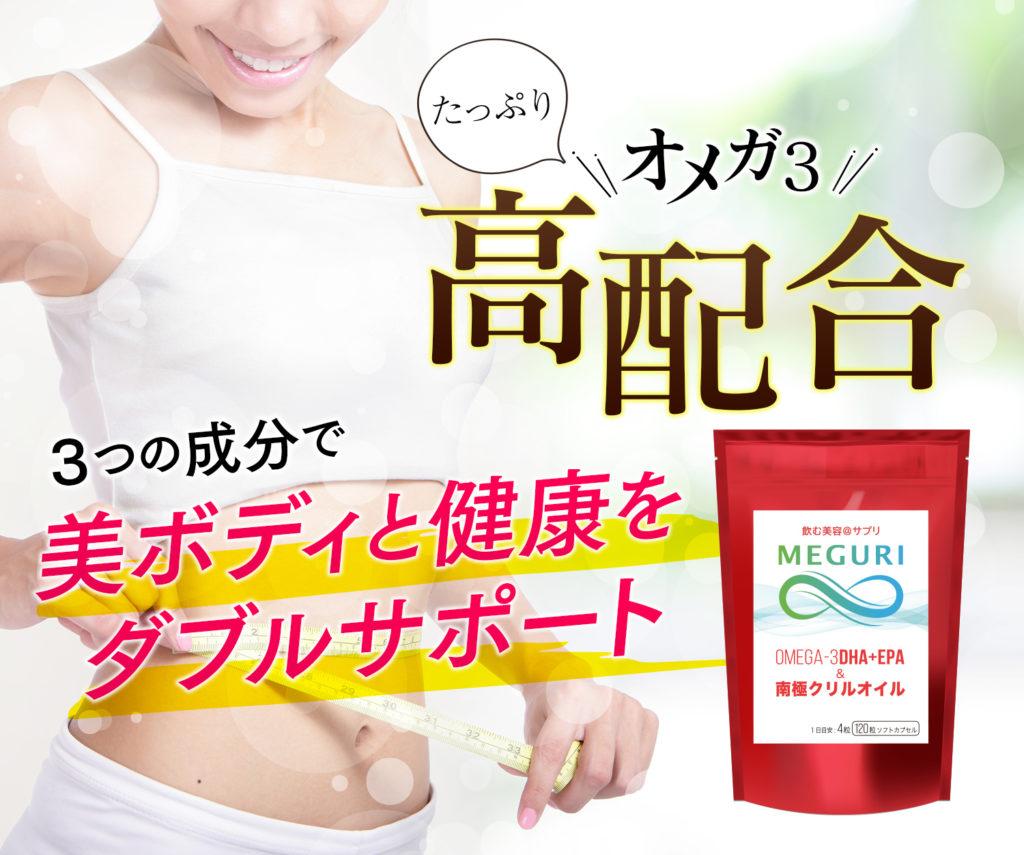 MEGURI(めぐり)