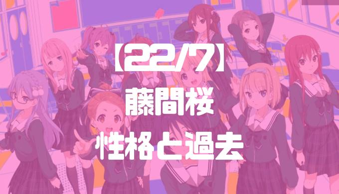【22_7】藤間桜の性格と過去