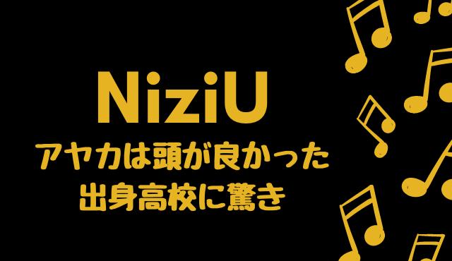 NiziUアヤカは頭がいい