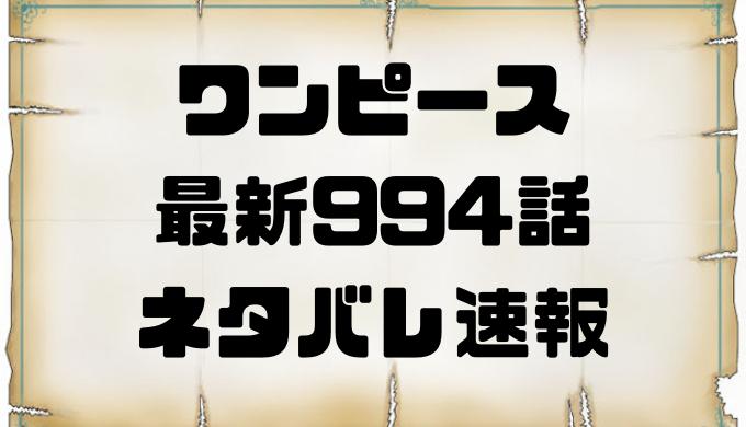 ワンピース 最新994話考察 ONE PIECE