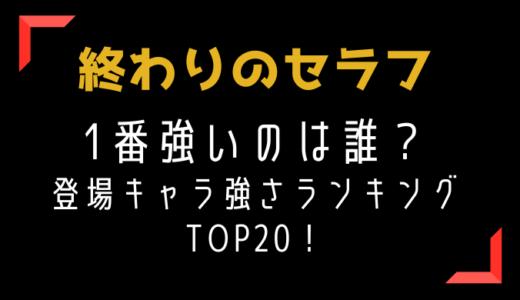 終わりのセラフ登場キャラ強さランキングTOP20!