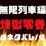 鬼滅の刃 劇場版無限列車編 煉獄零巻内容ネタバレ