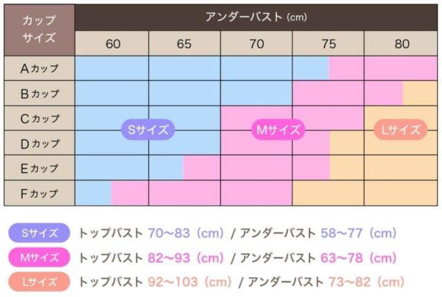 ミスティナイトサイズ表