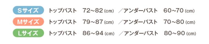 エレアリーナイトブラのサイズ表