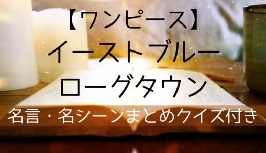 ワンピースイーストブルー&ローグタウン編の名言・名シーンまとめ!クイズあり
