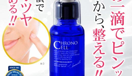 クロノセルにニキビや肌荒れの副作用はない?安全性が高い理由を調査!