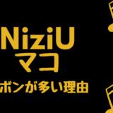 NiziUマコがズボンが多い理由?