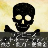 ワンピース【ドン・キホーテファミリー】幹部強さ・能力・懸賞金