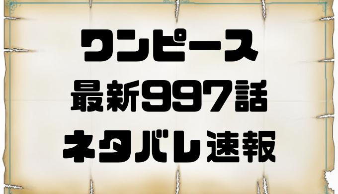 ワンピース 最新997話考察 ONE PIECE