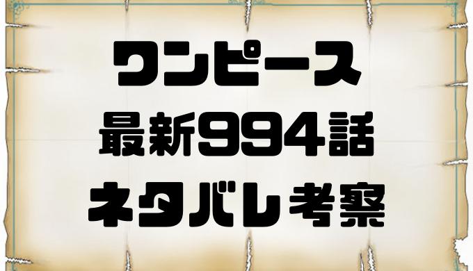 ワンピース 最新994話考察