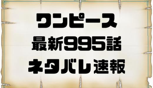 ワンピース最新995話ネタバレ展開考察速報!チョッパーが氷鬼に!?