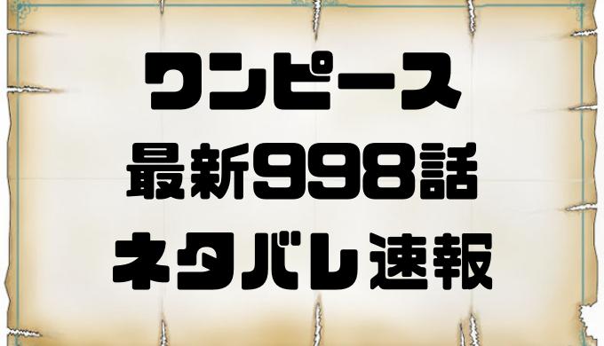 ワンピース 最新998話考察 ONE PIECE