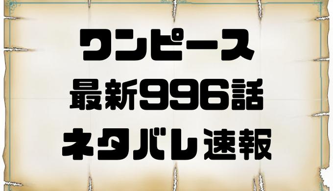 ワンピース 最新996話ネタバレ考察 ONE PIECE