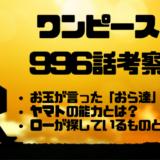 ワンピース996話考察