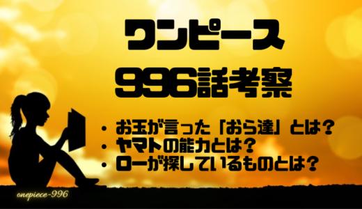 ワンピース996話考察!【最強がいる島】ついにヤマトの能力が…?