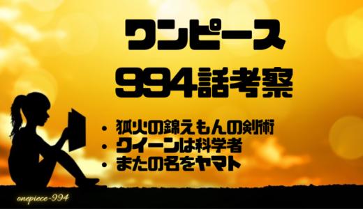 ワンピース994話考察!【またの名はヤマト】錦えもんの能力とクイーンの正体とは!?