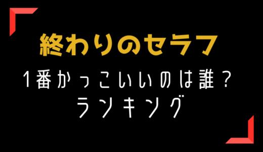 終わりのセラフ登場キャラかっこいいランキングTOP10