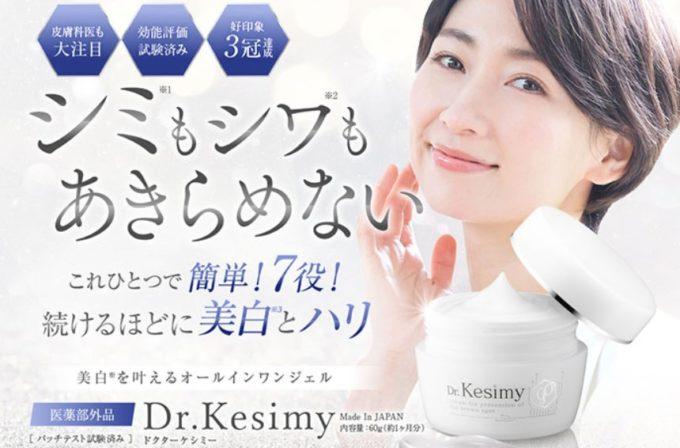 ドクターケシミー2