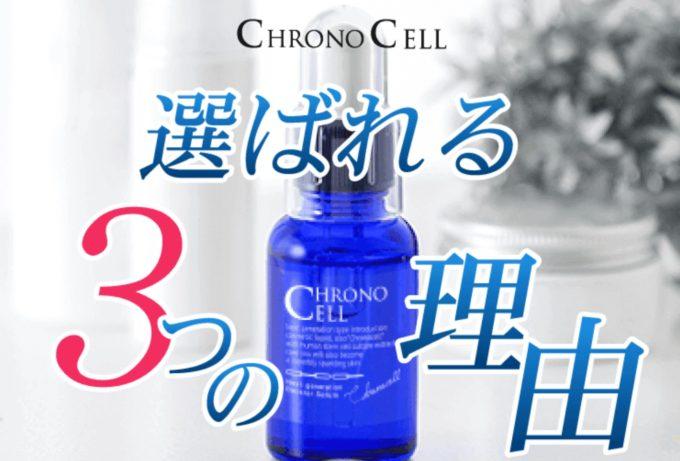 クロノセル3つの理由