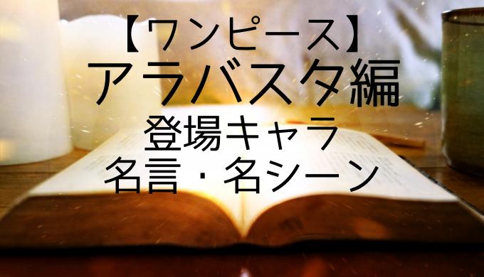 ワンピースアラバスタ編