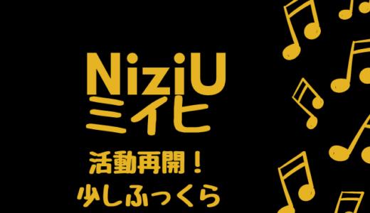 NiziUミイヒが活動休止から復活!活動再開後の画像に歓喜の声