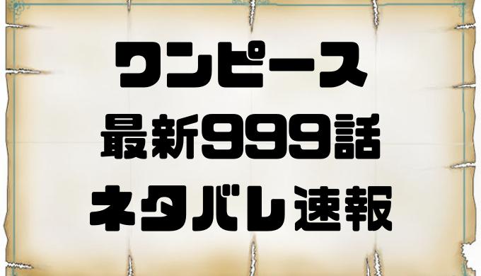 ワンピース 最新999話考察 ONE PIECE