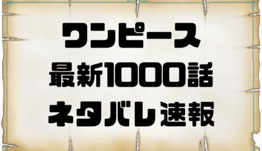 ワンピース最新1000話ネタバレあらすじ考察速報!おでんの航海日誌