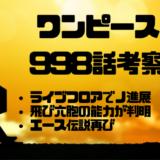 ワンピース998話考察