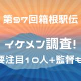 箱根駅伝イケメンランキング2021
