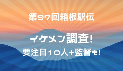 箱根駅伝のイケメン2021勝手にランキング!かっこいい選手と監督に注目