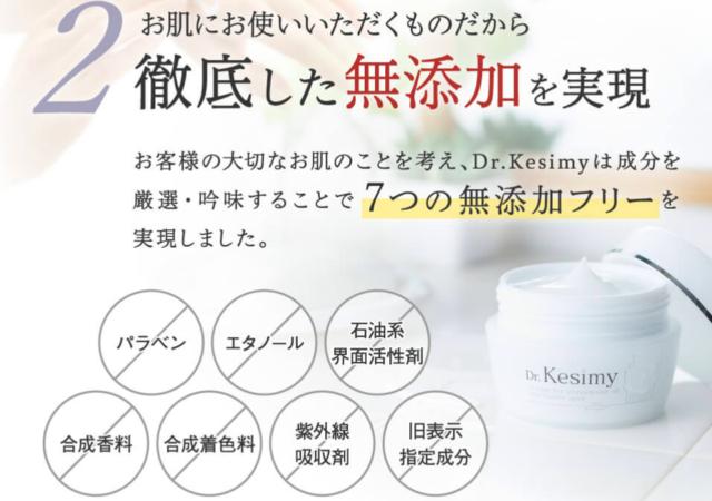 ドクターケシミー 無添加 画像