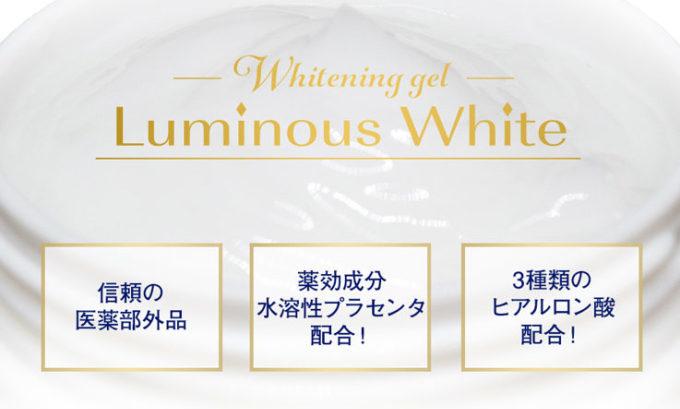 ルミナスホワイト