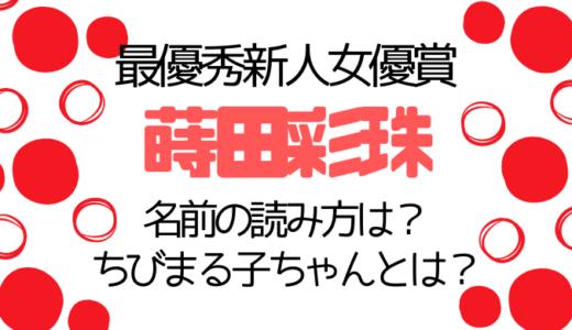 蒔田彩珠の読み方は?ちびまる子ちゃんって何?