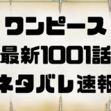 ワンピース最新1001話考察 ONE PIECE