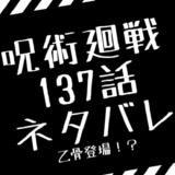 呪術廻戦137話ネタバレ