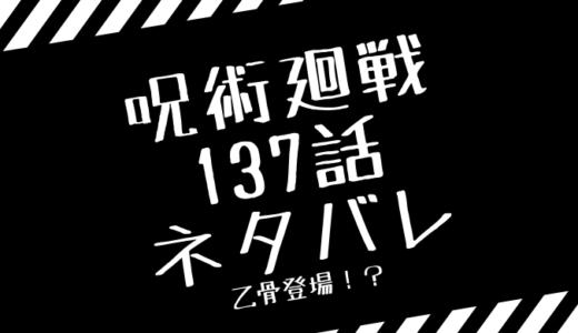 呪術廻戦137話のネタバレ考察と感想まとめ!遂に登場乙骨憂太&里香!虎杖討伐!?